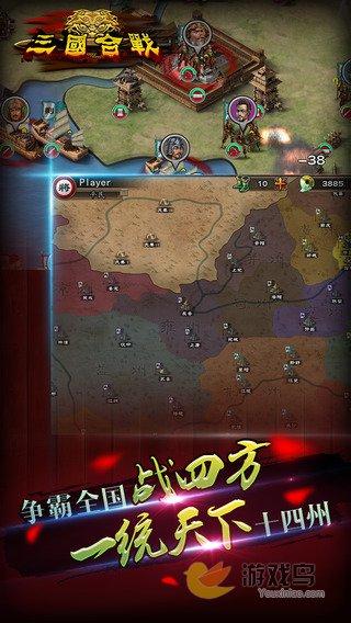 三国合战图2: