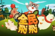 射击类游戏《全民飞飞》即将推出中文版本[图]