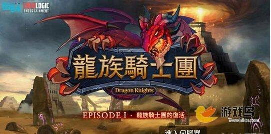 RPG手游《龙族骑士团》中文版上架双平台[视频][多图]图片1