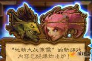 炉石传说新手玩家怎么玩 跳坑必备指南[图]