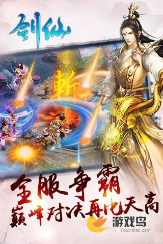 手游《剑仙》新服青鸾仙裔开启 活动来袭[图]图片1