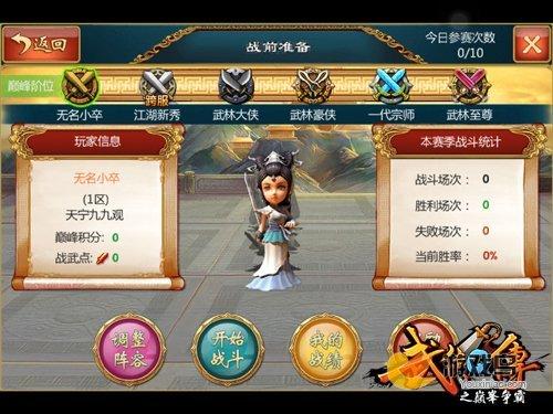 《武侠Q传》巅峰争霸版本上线 3大活动护航[多图]图片2