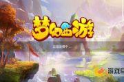 梦幻西游手游电脑版下载安装图文教程[多图]