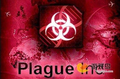 瘟疫公司严重性是什么 具体有什么作用[图]