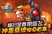 《新部落守卫战》神兽系统安卓版正式发布[多图]