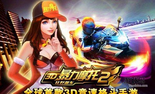 竞速类游戏《3D暴力摩托2》正式首发上线图片1