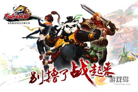 《太极熊猫》游戏鸟新春版独家礼包大派送[图]图片1