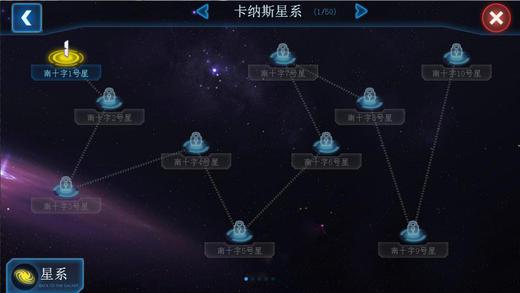 星球战争图3: