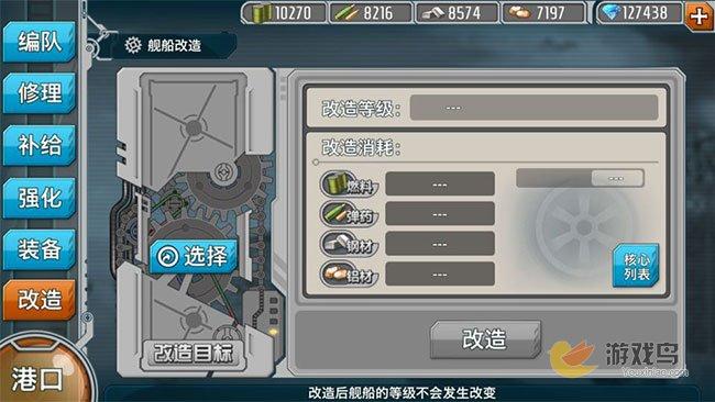 战舰少女改造玩法介绍大幅提升实力[多图]图片1