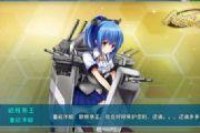 战舰少女ios版有吗 在哪能够下载到[图]
