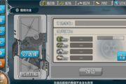 战舰少女改造玩法介绍大幅提升实力[多图]