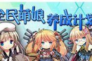 战舰少女系统大幅更新全开火力战斗[多图]