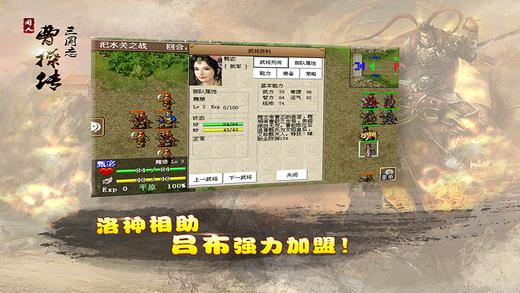 三国志曹操传威力加强版图3: