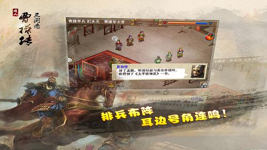 三国志曹操传威力加强版图2: