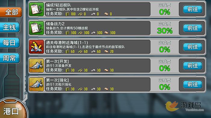 战舰少女任务系统完成轻松得奖励[图]图片1