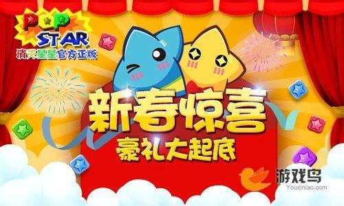 《PopStar!消灭星星》新春惊喜豪礼大起底[图]图片1
