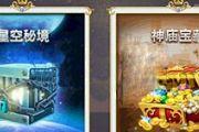 天天风之旅神庙宝藏玩法带你赢奖励[图]