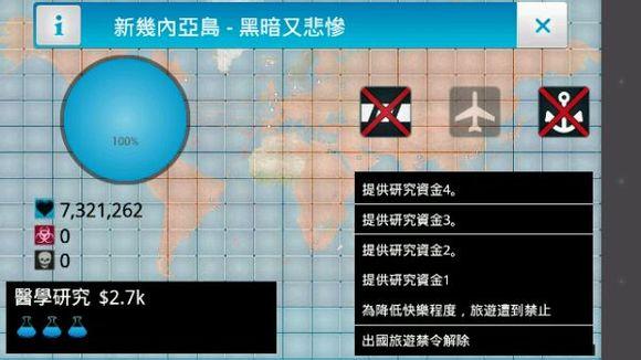 瘟疫公司朊病毒攻略快速攻克世界[图]