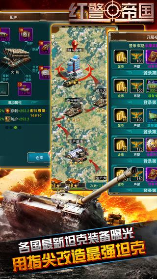 红警帝国:复仇图1:
