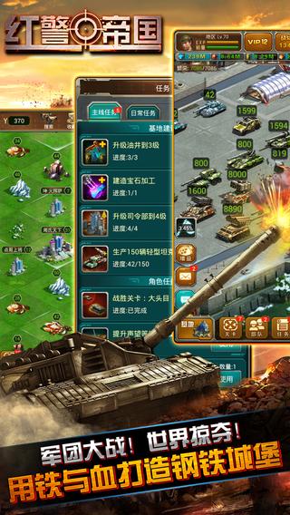 红警帝国:复仇图3: