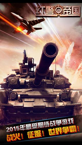 红警帝国:复仇图5: