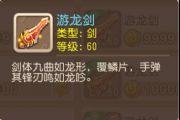 梦幻西游手游全职业60级武器一览[多图]