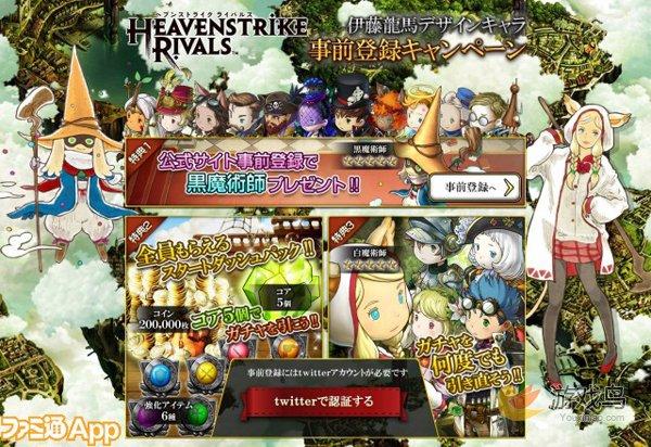 SE策略RPG新作《天堂决斗》开启事前登陆[多图]图片4