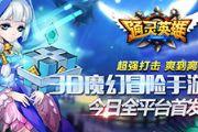 《通灵英雄》首发 跳通灵召唤舞赢iPhone6[多图]