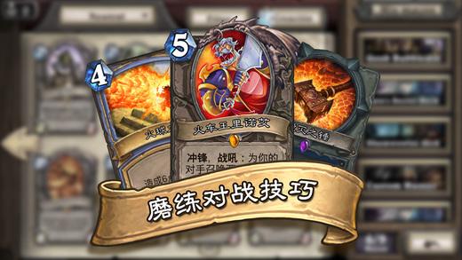 炉石传说:魔兽英雄传图1: