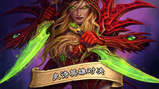 炉石传说:魔兽英雄传图3: