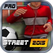 街头足球2015年