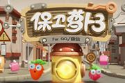 休闲塔防经典再续《保卫萝卜3》宣传视频