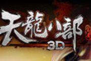 天龙八部3D手游活动 分享叶二娘攻略领取礼包[图]