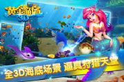 深海捕鱼《3D黄金渔场》特色系统为你详解[多图]