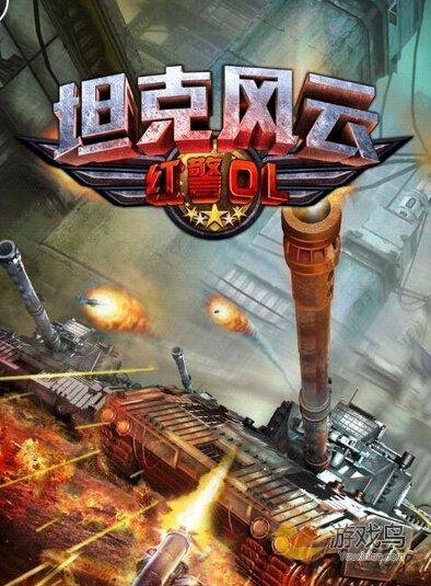 《坦克风云:红警OL》评测:军事策略游戏[多图]图片1