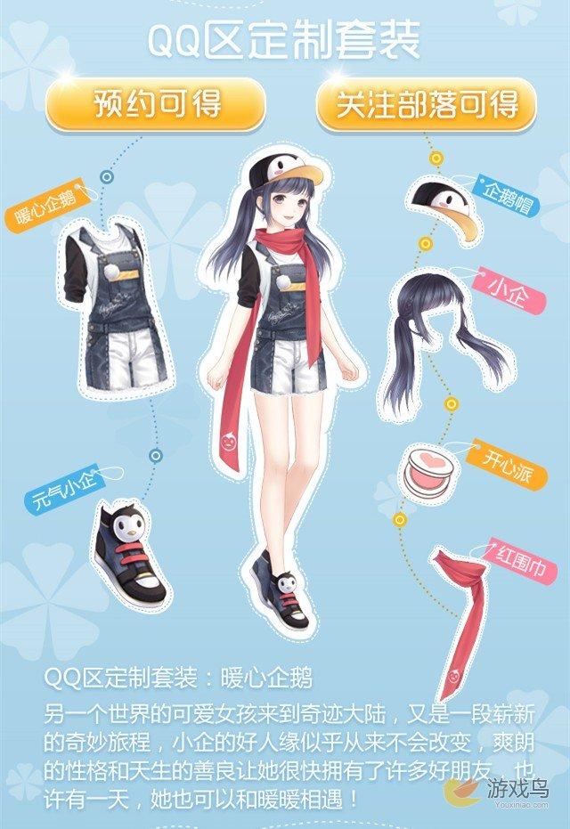 奇迹暖暖预约可得QQ专属定制企鹅套装[多图]图片1