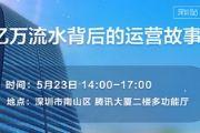 行业沙龙深圳站:亿万流水背后的运营故事[多图]