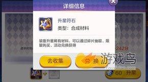 天天风之旅升星符石获取方法介绍[图]图片1