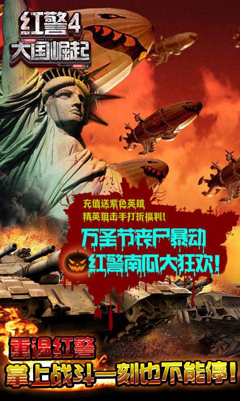 红警4:军团大战图5: