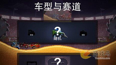 《撞头赛车》评测:休闲轻松汽车对撞游戏[多图]图片5