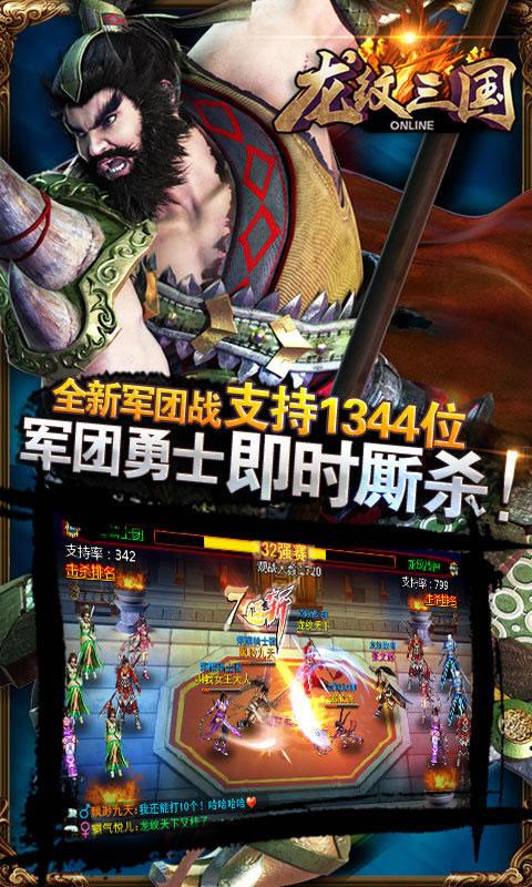无双猛将(非RMB玩家首选)图1: