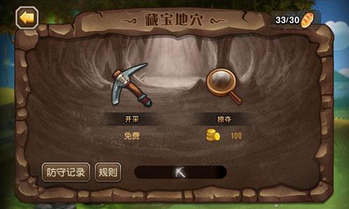 刀塔传奇藏宝地穴怎么玩 详细玩法大揭秘[多图]