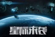 科幻战争《星际来袭》五大特色解析视频