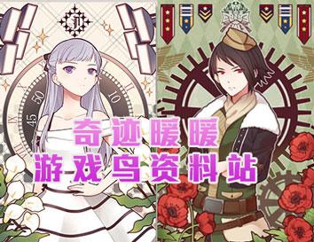 奇迹暖暖传说中的铁蔷薇组织S级搭配[多图]图片2