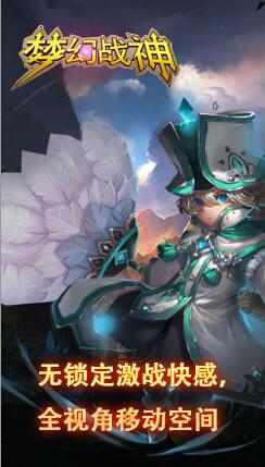 梦幻战神图4: