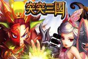 全新RPG《突突三国》登陆安卓 不包括中国[多图]