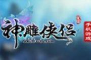 MMORPG史诗大作 神雕侠侣手游六一儿童节礼包领取[图]