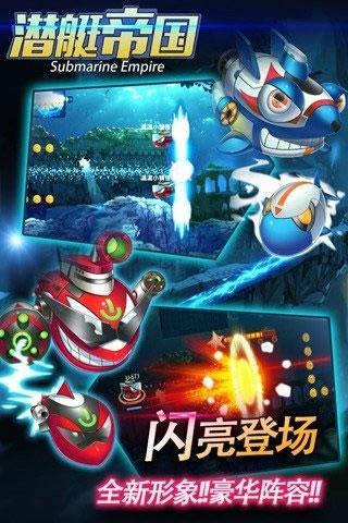 潜艇帝国图1: