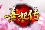 首款宫廷小说《熹妃传》公测 试玩拿豪礼![多图]