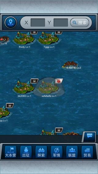 海岛争霸:岛屿危机图3: